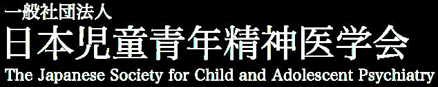 一般社団法人日本児童青年精神医学会