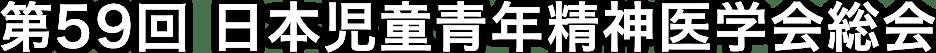 第59回 日本児童青年精神医学会総会