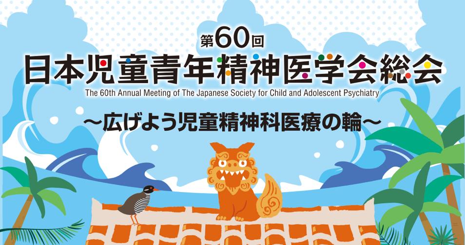 第60回日本児童青年精神医学会総会