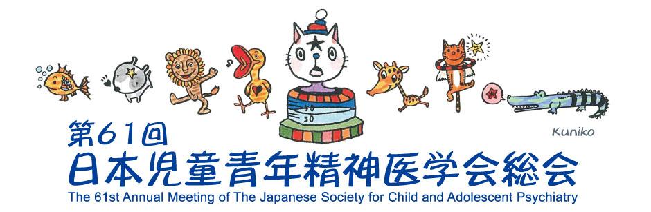 第61回日本児童青年精神医学会総会