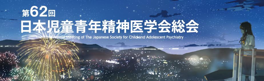 第62回日本児童青年精神医学会総会
