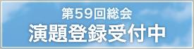 第59回総会 演題登録受付中