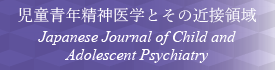 児童青年精神医学とその近接領域/Japanese Journal of Child and Adolescent Psychiatry