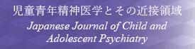 児童青年精神医学とその近接領域/Japanese Journal of Child and Adolescent Psychiatry